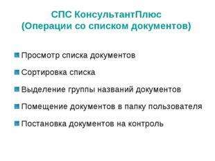 СПС КонсультантПлюс (Операции со списком документов) Просмотр списка документ