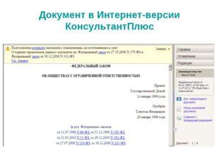 Документ в Интернет-версии КонсультантПлюс