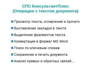 СПС КонсультантПлюс (Операции с текстом документа) Просмотр текста, оглавлени