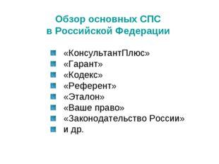 Обзор основных СПС в Российской Федерации «КонсультантПлюс» «Гарант» «Кодекс»
