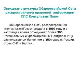 Общероссийская Сеть распространения «КонсультантПлюс» создана в 1992 году и