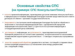 Основные свойства СПС (на примере СПС КонсультантПлюс) полнота правовой инфор