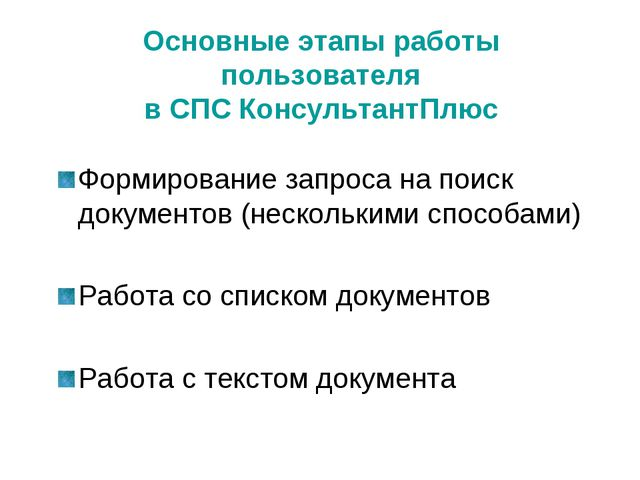 Основные этапы работы пользователя в СПС КонсультантПлюс Формирование запроса...