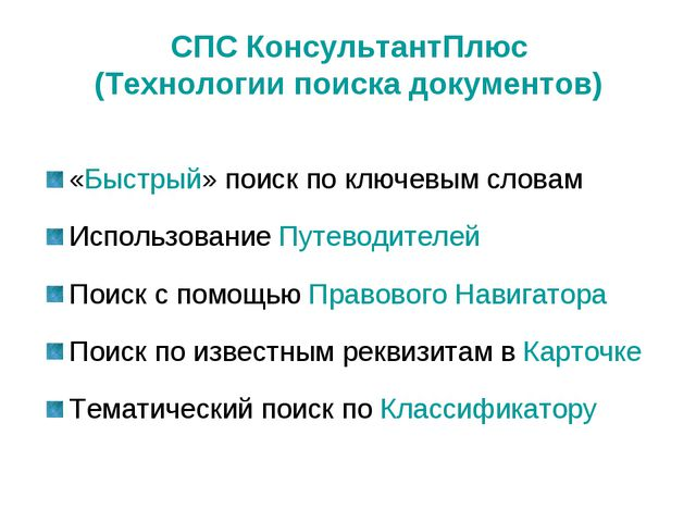 СПС КонсультантПлюс (Технологии поиска документов) «Быстрый» поиск по ключевы...