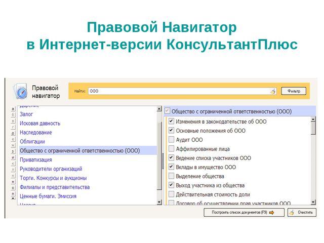 Правовой Навигатор в Интернет-версии КонсультантПлюс