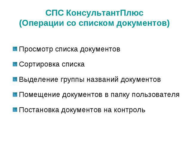 СПС КонсультантПлюс (Операции со списком документов) Просмотр списка документ...
