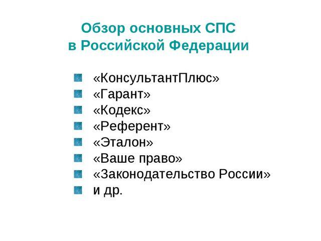 Обзор основных СПС в Российской Федерации «КонсультантПлюс» «Гарант» «Кодекс»...