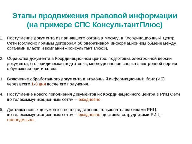 Этапы продвижения правовой информации (на примере СПС КонсультантПлюс) Поступ...