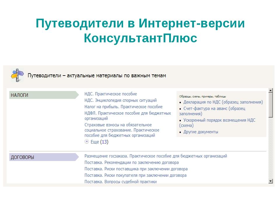 Путеводители в Интернет-версии КонсультантПлюс