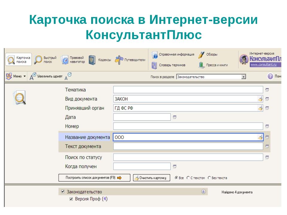 Карточка поиска в Интернет-версии КонсультантПлюс