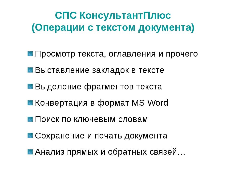 СПС КонсультантПлюс (Операции с текстом документа) Просмотр текста, оглавлени...