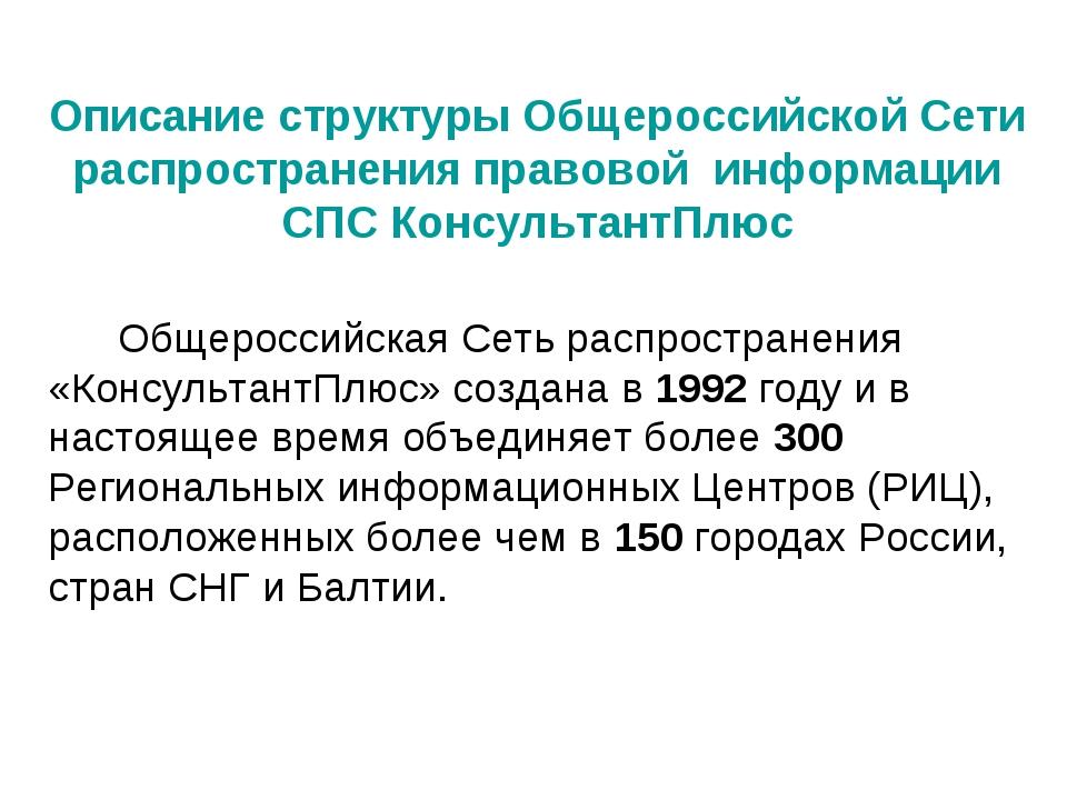 Общероссийская Сеть распространения «КонсультантПлюс» создана в 1992 году и...