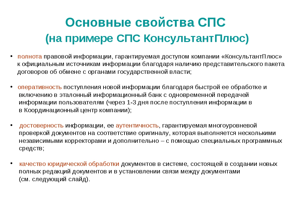 Основные свойства СПС (на примере СПС КонсультантПлюс) полнота правовой инфор...