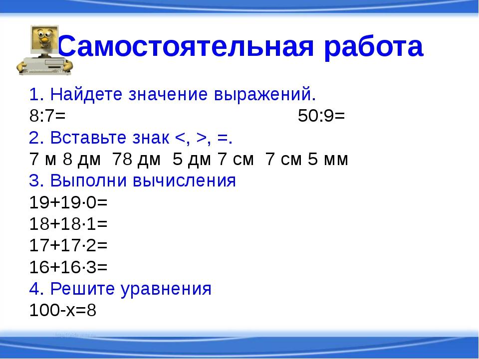 Самостоятельная работа 1. Найдете значение выражений. 8:7=  50:9=  2. Вст...