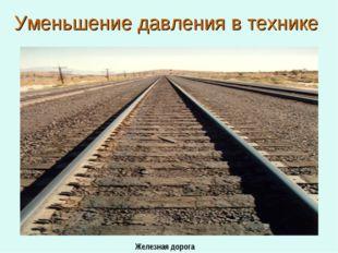 Уменьшение давления в технике Железная дорога