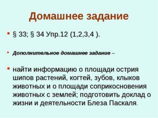 Домашнее задание § 33; § 34 Упр.12 (1,2,3,4 ). Дополнительное домашнее задани