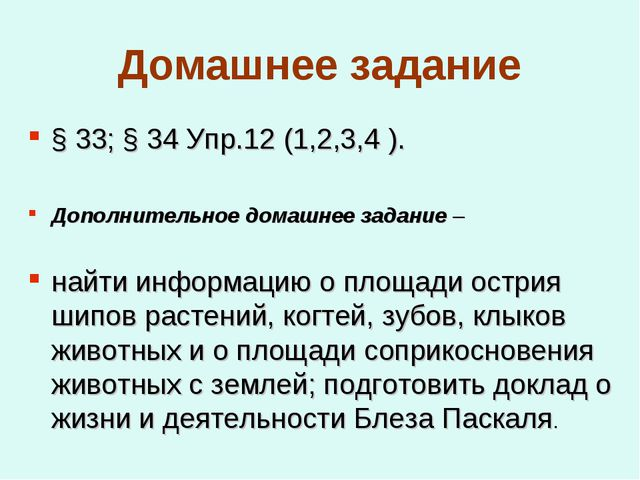Домашнее задание § 33; § 34 Упр.12 (1,2,3,4 ). Дополнительное домашнее задани...