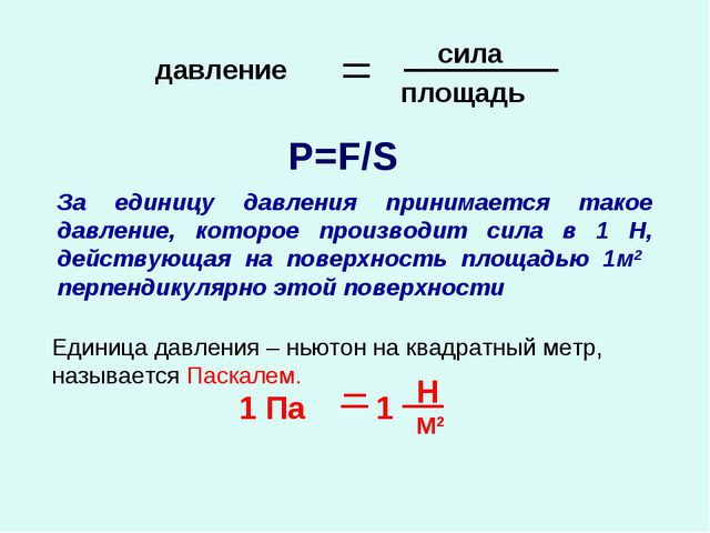 P=F/S За единицу давления принимается такое давление, которое производит сила...