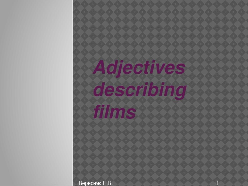 Adjectives describing films Вересняк Н.В.