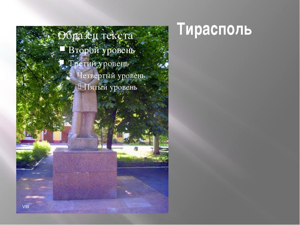 Тирасполь