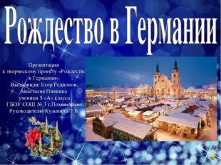 Презентация к творческому проекту «Рождество в Германии». Выполнили: Егор Род