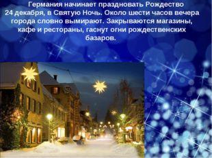 Германия начинает праздновать Рождество 24 декабря, в Святую Ночь. Ок
