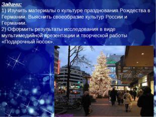 Задачи: 1) Изучить материалы о культуре празднования Рождества в Германии. Вы