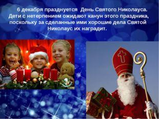 6 декабря празднуется День Святого Николауса. Дети с нетерпением ожид