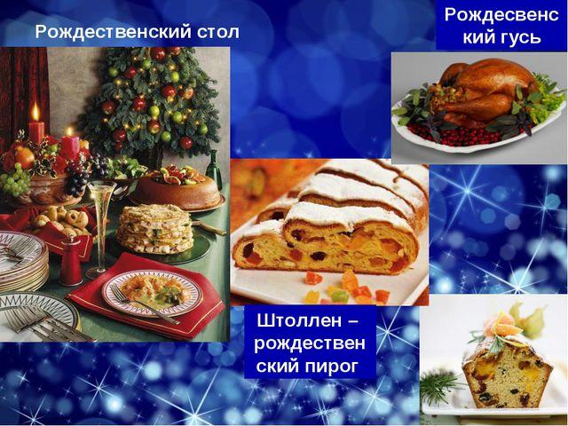 Рождественский стол Штоллен – рождественский пирог Рождесвенский гусь