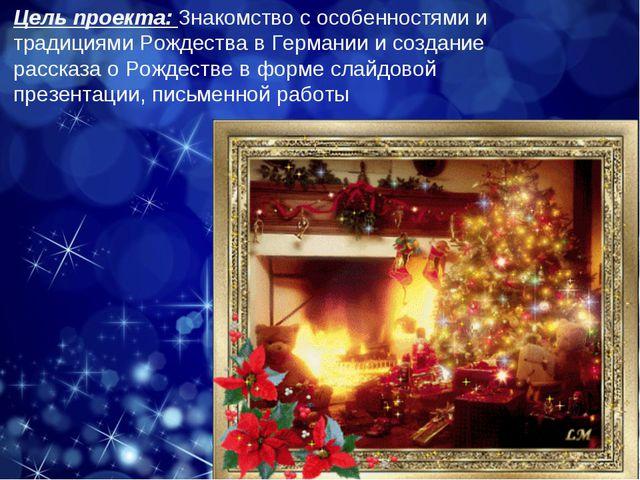 Цель проекта: Знакомство с особенностями и традициями Рождества в Германии и...