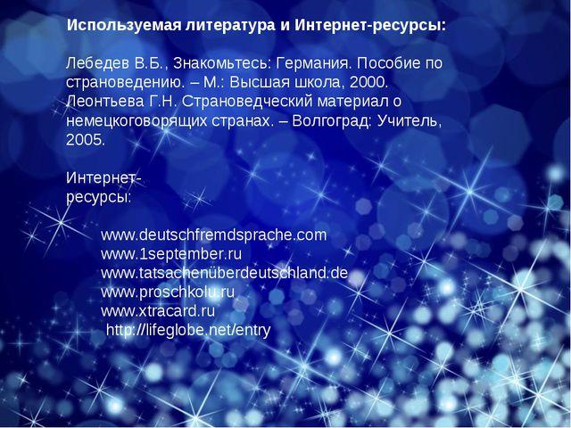 Используемая литература и Интернет-ресурсы: Лебедев В.Б., Знакомьтесь: Герман...