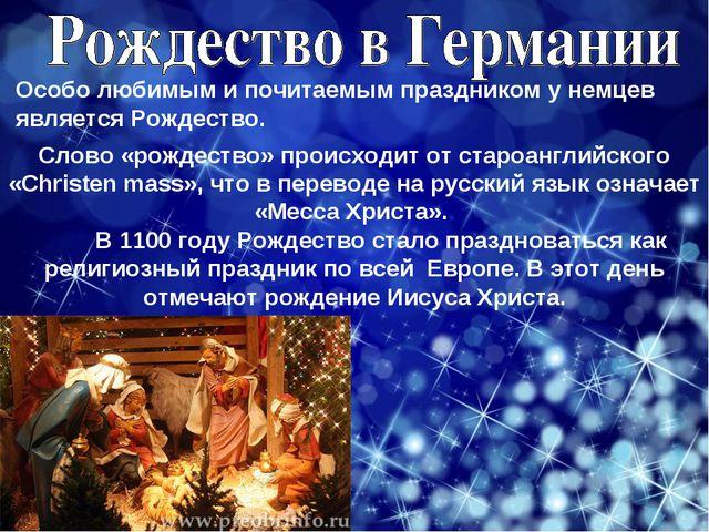 Слово «рождество» происходит от староанглийского «Christen mass», что в перев...