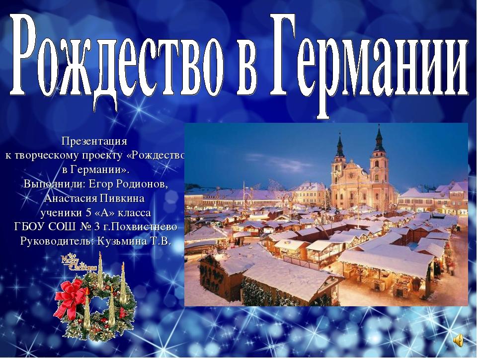 Презентация к творческому проекту «Рождество в Германии». Выполнили: Егор Род...