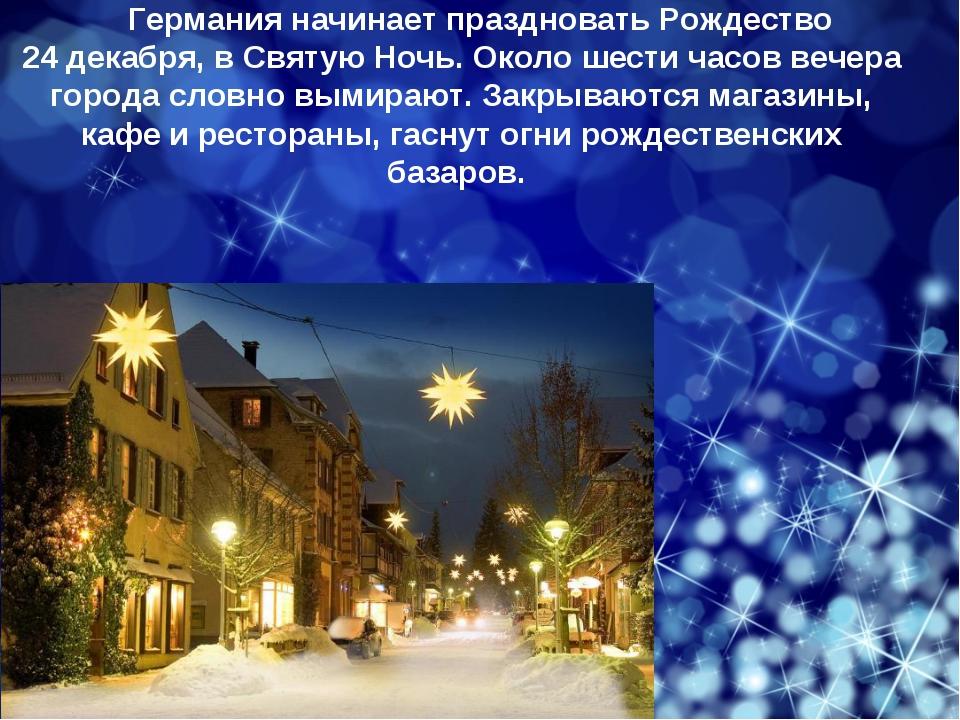Германия начинает праздновать Рождество 24 декабря, в Святую Ночь. Ок...