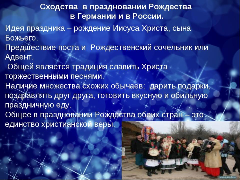 Сходства в праздновании Рождества в Германии и в России. Идея праздника – рож...