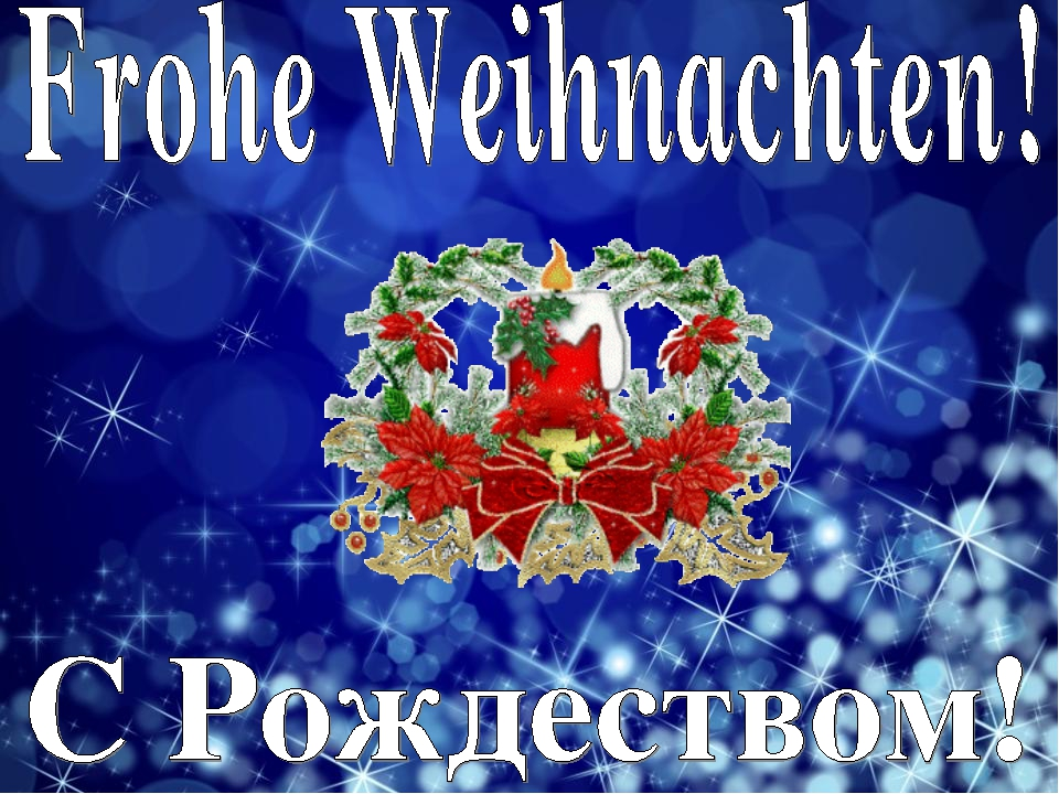 Поздравление немцев с рождеством