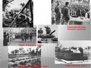 Крестительское кладбище. 1945 г. Сквер Танкистов. 1947 г. Орел. 5 августа 194