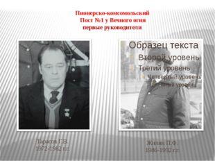 Пионерско-комсомольский Пост №1 у Вечного огня первые руководители Тарасов Г.