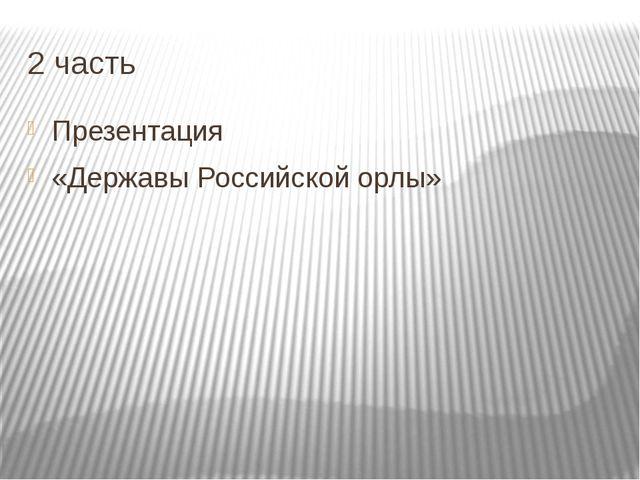 2 часть Презентация «Державы Российской орлы»