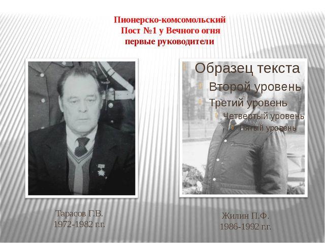 Пионерско-комсомольский Пост №1 у Вечного огня первые руководители Тарасов Г....