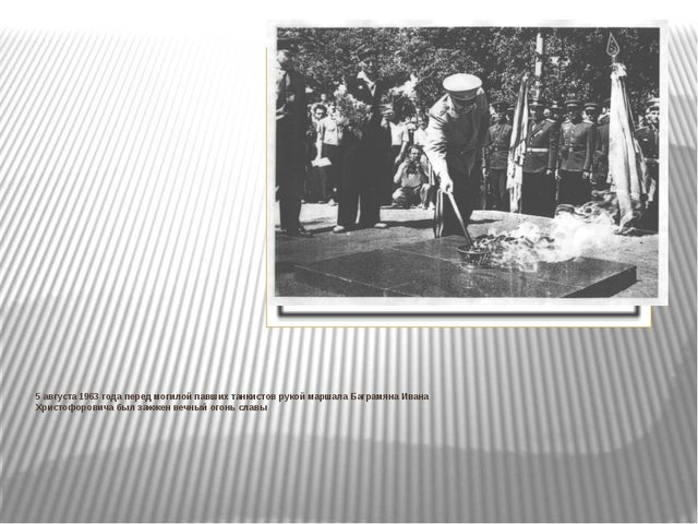 5 августа 1963 года перед могилой павших танкистов рукой маршала Баграмяна Ив...