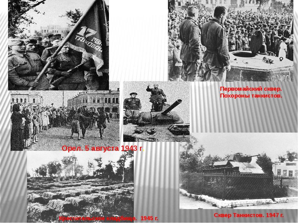 Крестительское кладбище. 1945 г. Сквер Танкистов. 1947 г. Орел. 5 августа 194...