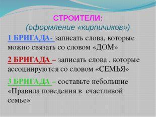 СТРОИТЕЛИ: (оформление «кирпичиков») 1 БРИГАДА- записать слова, которые можно