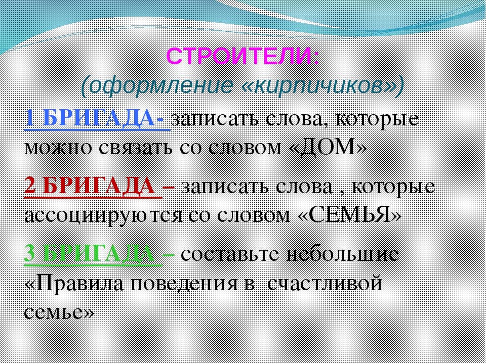 СТРОИТЕЛИ: (оформление «кирпичиков») 1 БРИГАДА- записать слова, которые можно...