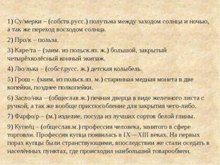 1) Су/мерки – (собств.русс.) полутьма между заходом солнца и ночью, а так же