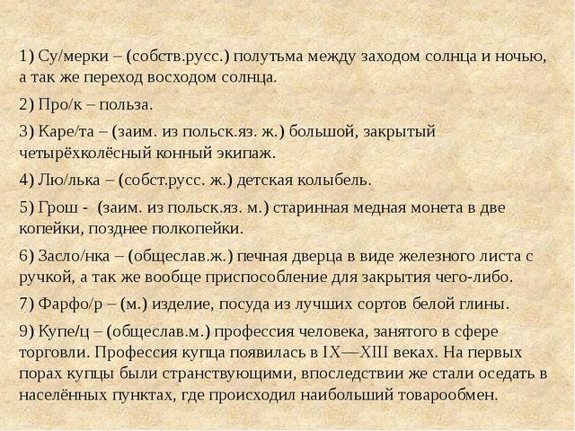 1) Су/мерки – (собств.русс.) полутьма между заходом солнца и ночью, а так же...