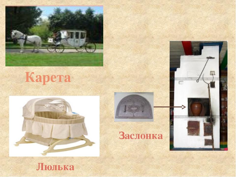 Карета Заслонка Люлька