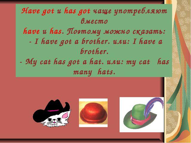 Have got и has got чаще употребляют вместо have и has. Поэтому можно сказать:...