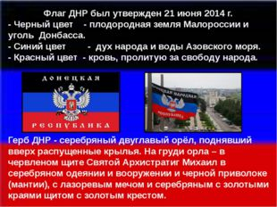 Флаг ДНР был утвержден 21 июня 2014 г. - Черный цвет - плодородная земля Мал
