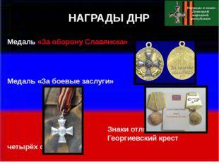 НАГРАДЫ ДНР Медаль «За оборону Славянска» Медаль «За боевые заслуги» Знаки о